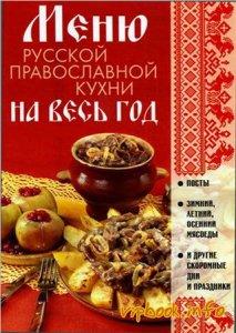 Меню русской православной кухни на весь год (213x300, 26Kb)