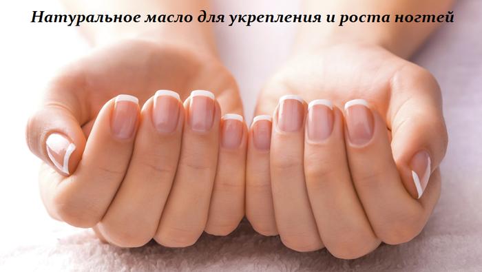 2749438_Natyralnoe_maslo_dlya_ykrepleniya_i_rosta_nogtei (700x395, 300Kb)