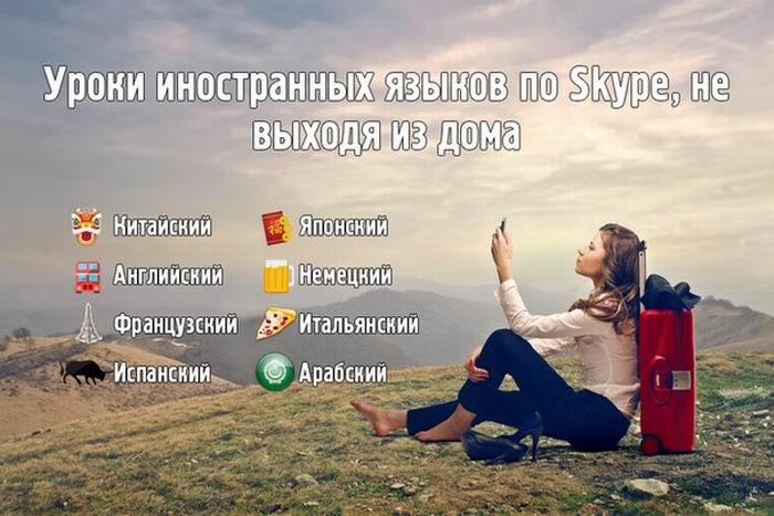 "alt=""Holaclub.ru - онлайн школа иностранных языков""/2835299__1_ (700x467, 62Kb)"