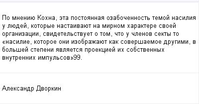 mail_98175339_Po-mneniue-Kohna-eta-postoannaa-ozabocennost-temoj-nasilia-u-luedej-kotorye-nastaivauet-na-mirnom-haraktere-svoej-organizacii-svidetelstvuet-o-tom-cto-u-clenov-sekty-to-_nasilie-kotoroe (400x209, 8Kb)