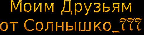 cooltext1883510754 (494x120, 39Kb)