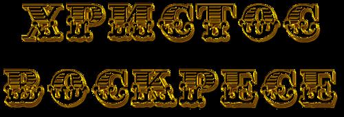 0_f3db8_62fce5eb_L (500x171, 108Kb)