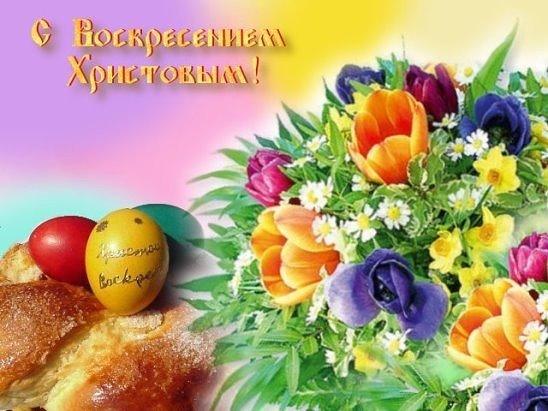 с Воскресением Христовым (548x411, 53Kb)