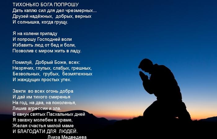 533533 ПОПРОШУ БОГА-стихот (700x449, 277Kb)