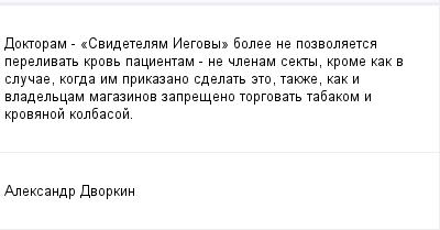 mail_98190127_Doktoram--_Svidetelam-Iegovy_-bolee-ne-pozvolaetsa-perelivat-krov-pacientam--ne-clenam-sekty-krome-kak-v-slucae-kogda-im-prikazano-sdelat-eto-takze-kak-i-vladelcam-magazinov-zapreseno-t (400x209, 6Kb)