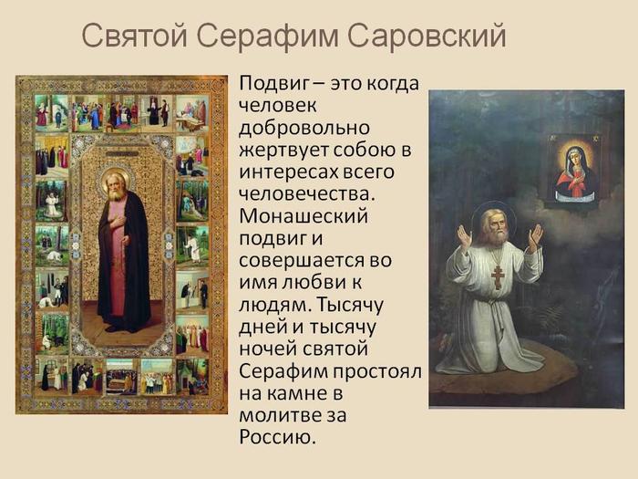 0016-016-Svjatoj-Serafim-Sarovskij (700x525, 329Kb)