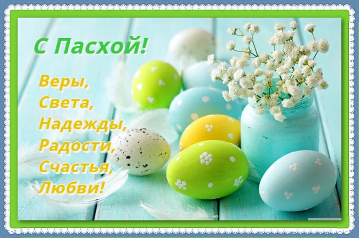 открытка-картинка-фото-поздравление-со-светлой-православной-Пасхой-скачать-бесплатно... (700x463, 472Kb)