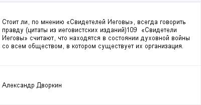 mail_98191525_Stoit-li-po-mneniue-_Svidetelej-Iegovy_-vsegda-govorit-pravdu--citaty-iz-iegovistskih-izdanij109---_Svideteli-Iegovy_-scitauet-cto-nahodatsa-v-sostoanii-duhovnoj-vojny-so-vsem-obsestvom (400x209, 6Kb)