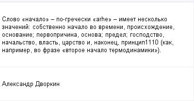 mail_98192615_Slovo-_nacalo_---po-greceski-_arhe_---imeet-neskolko-znacenij_-sobstvenno-nacalo-vo-vremeni-proishozdenie-osnovanie_-pervopricina-osnova_-predel_-gospodstvo-nacalstvo-vlast-carstvo-i-na (400x209, 6Kb)