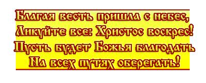 5734351_PASHA_SLOVA (417x168, 58Kb)