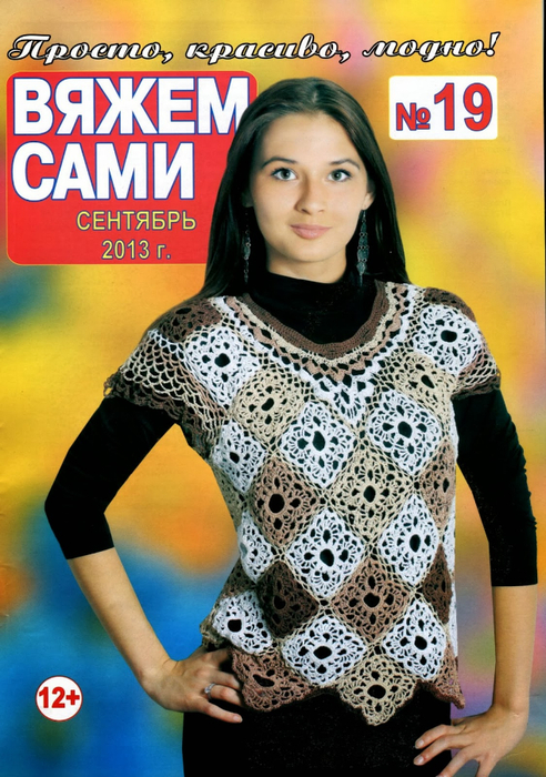 crochetemodar108 (492x700, 450Kb)