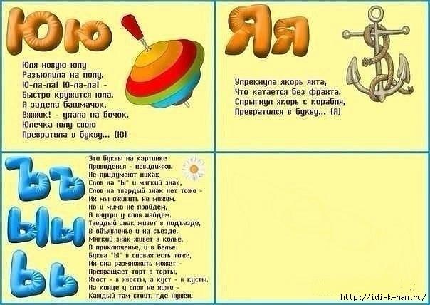 Азбука в стихах с договариванием.пппппп (604x428, 169Kb)