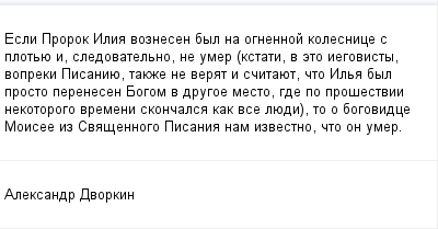mail_98222657_Esli-Prorok-Ilia-voznesen-byl-na-ognennoj-kolesnice-s-plotue-i-sledovatelno-ne-umer-kstati-v-eto-iegovisty-vopreki-Pisaniue-takze-ne-verat-i-scitauet-cto-Ila-byl-prosto-perenesen-Bogom- (400x209, 8Kb)