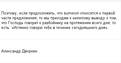 mail_98222874_Poetomu-esli-predpolozit-cto-sumeron-otnositsa-k-pervoj-casti-predlozenia-to-my-prihodim-k-nelepomu-vyvodu-o-tom-cto-Gospod-govorit-k-razbojniku-na-protazenii-vsego-dna-to-est_-_Istinno (400x209, 6Kb)