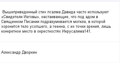 mail_98224241_Vyseprivedennyj-stih-psalma-Davida-casto-ispolzuuet-_Svideteli-Iegovy_-nastaivauesie-cto-pod-adom-v-Svasennom-Pisanii-podrazumevaetsa-mogila-v-kotoroj-horonitsa-telo-usopsego-a-geenna-s (400x209, 7Kb)