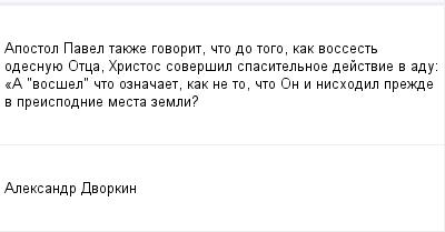 mail_98224303_Apostol-Pavel-takze-govorit-cto-do-togo-kak-vossest-odesnuue-Otca-Hristos-soversil-spasitelnoe-dejstvie-v-adu_-_A-_vossel_-cto-oznacaet-kak-ne-to-cto-On-i-nishodil-prezde-v-preispodnie- (400x209, 6Kb)