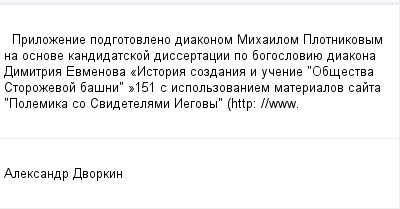 mail_98229449_Prilozenie-podgotovleno-diakonom-Mihailom-Plotnikovym-na-osnove-kandidatskoj-dissertacii-po-bogosloviue-diakona-Dimitria-Evmenova-_Istoria-sozdania-i-ucenie-_Obsestva-Storozevoj-basni_- (400x209, 8Kb)