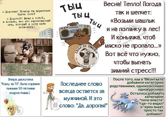 5672049_1462219218_frazki3 (700x494, 119Kb)