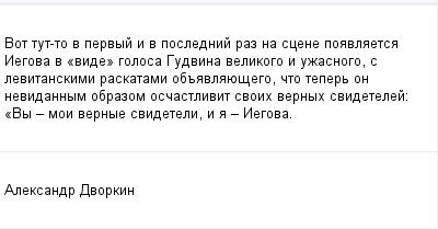 mail_98233362_Vot-tut-to-v-pervyj-i-v-poslednij-raz-na-scene-poavlaetsa-Iegova-v-_vide_-golosa-Gudvina-velikogo-i-uzasnogo-s-levitanskimi-raskatami-obavlauesego-cto-teper-on-nevidannym-obrazom-oscast (400x209, 6Kb)