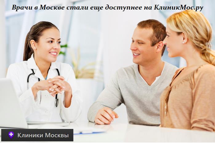 2749438_Vrachi_v_Moskve_stali_eshe_dostypnee_na_KlinikMos_ry (700x469, 412Kb)
