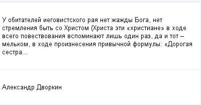 mail_98239027_U-obitatelej-iegovistskogo-raa-net-zazdy-Boga-net-stremlenia-byt-so-Hristom-Hrista-eti-_hristiane_-v-hode-vsego-povestvovania-vspominauet-lis-odin-raz-da-i-tot---melkom-v-hode-proiznese (400x209, 6Kb)