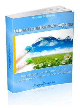 4687843_osnovysoznatelnogotvoreniya (280x380, 116Kb)