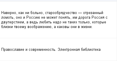 mail_98239918_Naverno-kak-ni-bolno-staroobradcestvo----otrezannyj-lomot-ono-i-Rossiue-ne-mozet-ponat-im-doroga-Rossia-s-dvuperstiem-a-ved-luebit-nado-ne-takih-tolko-kotorye-blizki-tvoemu-voobrazeniue- (400x209, 7Kb)