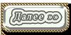 93494918_large_aramat_10 (100x50, 11Kb)