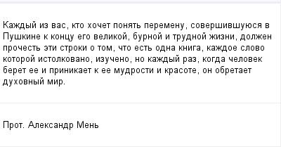 mail_98240226_Kazdyj-iz-vas-kto-hocet-ponat-peremenu-soversivsuuesa-v-Puskine-k-koncu-ego-velikoj-burnoj-i-trudnoj-zizni-dolzen-procest-eti-stroki-o-tom-cto-est-odna-kniga-kazdoe-slovo-kotoroj-istolk (400x209, 8Kb)