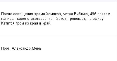 mail_98240392_Posle-osvasenia-hrama-Homakov-citaa-Bibliue-49_j-psalom-napisal-takoe-stihotvorenie_------Zemla-trepeset_-po-efiru---Katitsa-grom-iz-kraa-v-kraj. (400x209, 5Kb)