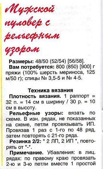 5463572_Myjskoi_pylover_s_relefnim_yzorom1 (352x580, 57Kb)