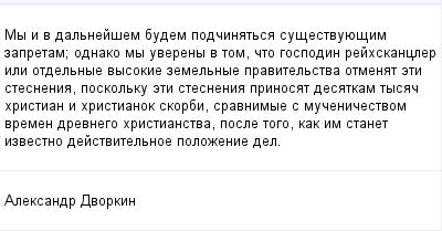 mail_98253469_My-i-v-dalnejsem-budem-podcinatsa-susestvuuesim-zapretam_-odnako-my-uvereny-v-tom-cto-gospodin-rejhskancler-ili-otdelnye-vysokie-zemelnye-pravitelstva-otmenat-eti-stesnenia-poskolku-eti (400x209, 8Kb)