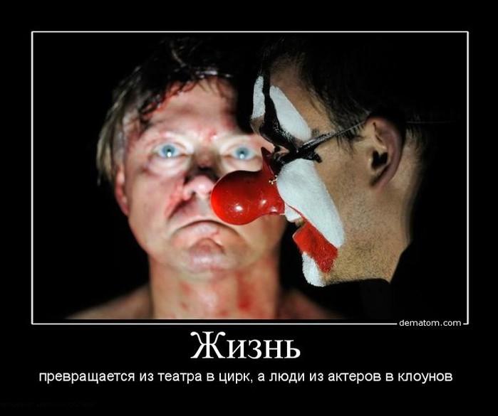 371338-jizni_prevraschaetsia_iz_teatra_v_tsirk_a_liudi_iz_akterov_v_klounov (700x585, 54Kb)