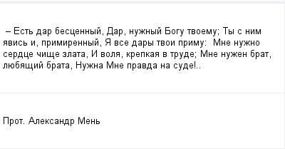 mail_98253764_--Est-dar-bescennyj---Dar-nuznyj-Bogu-tvoemu_---Ty-s-nim-avis-i-primirennyj---A-vse-dary-tvoi-primu_------Mne-nuzno-serdce-cise-zlata---I-vola-krepkaa-v-trude_---Mne-nuzen-brat-luebasij (400x209, 6Kb)
