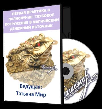 4687843_praktikavpolnolunieglubokoepogruzhenie_1_ (359x382, 140Kb)