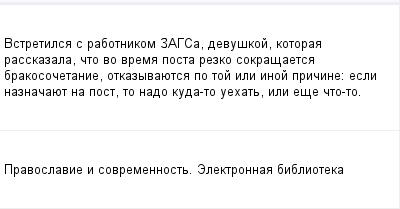 mail_98257342_Vstretilsa-s-rabotnikom-ZAGSa-devuskoj-kotoraa-rasskazala-cto-vo-vrema-posta-rezko-sokrasaetsa-brakosocetanie-otkazyvauetsa-po-toj-ili-inoj-pricine_-esli-naznacauet-na-post-to-nado-kuda (400x209, 7Kb)