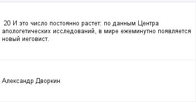 mail_98257799_20-I-eto-cislo-postoanno-rastet_-po-dannym-Centra-apologeticeskih-issledovanij-v-mire-ezeminutno-poavlaetsa-novyj-iegovist. (400x209, 4Kb)