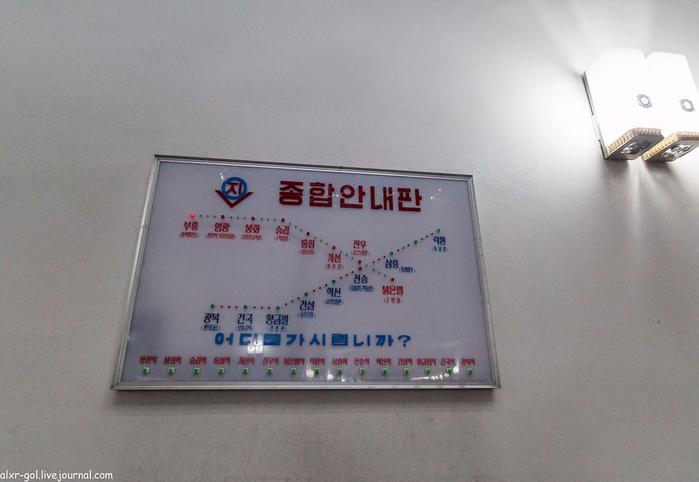 метро в пхеньяне фото 5 (700x482, 252Kb)