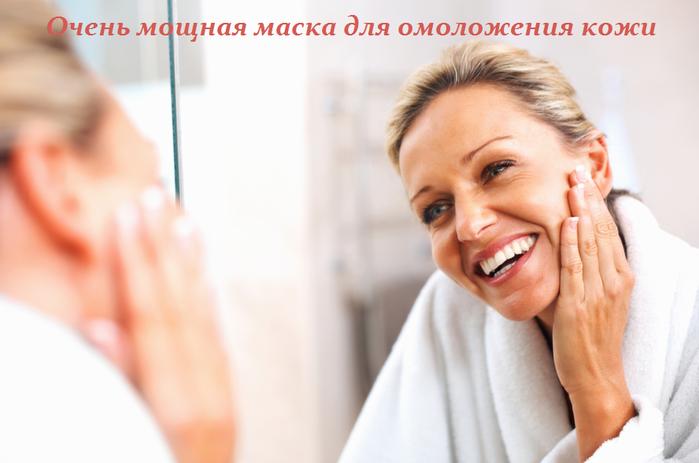 2749438_Ochen_moshnaya_maska_dlya_omolojeniya_koji (700x463, 347Kb)
