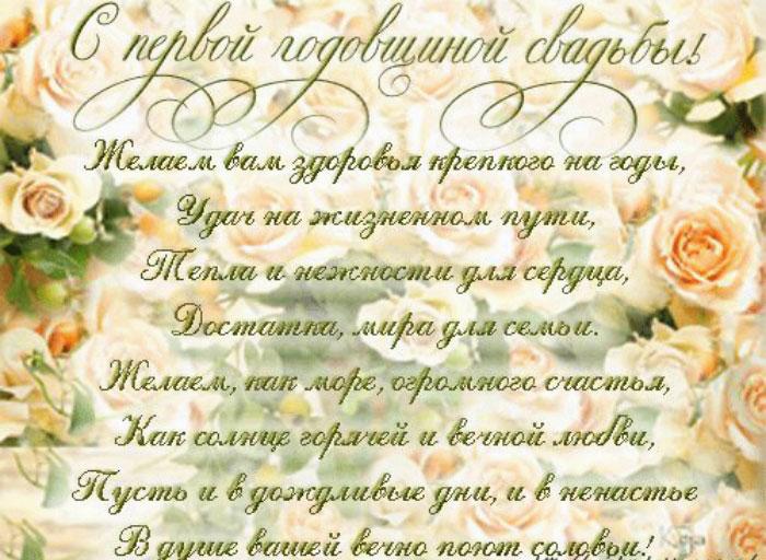 Поздравления с днем свадьбы-ситцевая
