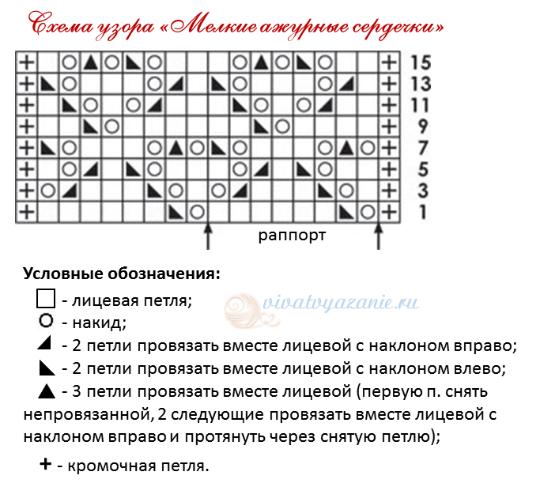 shema-serdechki (540x483, 151Kb)