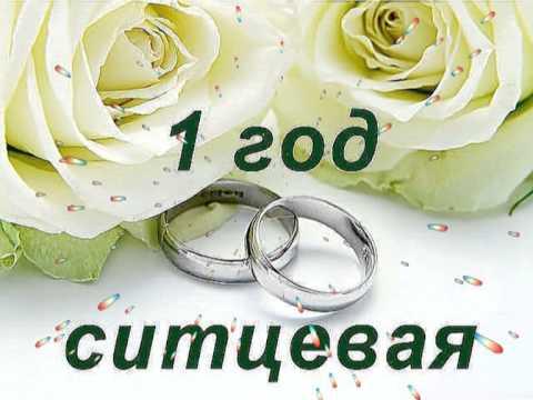 Открытка на 1 год свадьбы