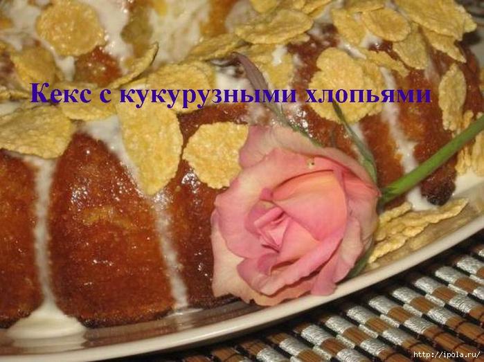 2835299_Keks_s_kykyryznimi_hlopyami (700x523, 280Kb)