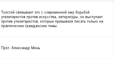 mail_98293430_Tolstoj-svazyvaet-eto-s-sovremennoj-emu-borboj-utilitaristov-protiv-iskusstva-literatury-on-vystupaet-protiv-utilitaristov-kotorye-prizyvali-pisat-tolko-na-prakticeskie-grazdanskie-temy (400x209, 5Kb)