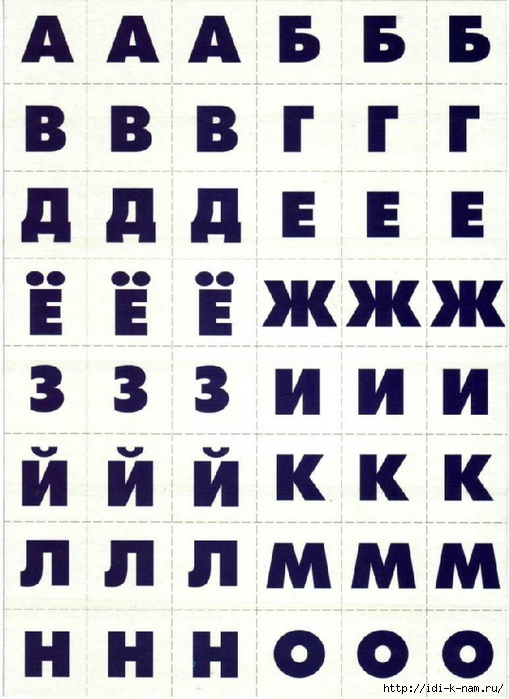 н (1) (509x700, 227Kb)
