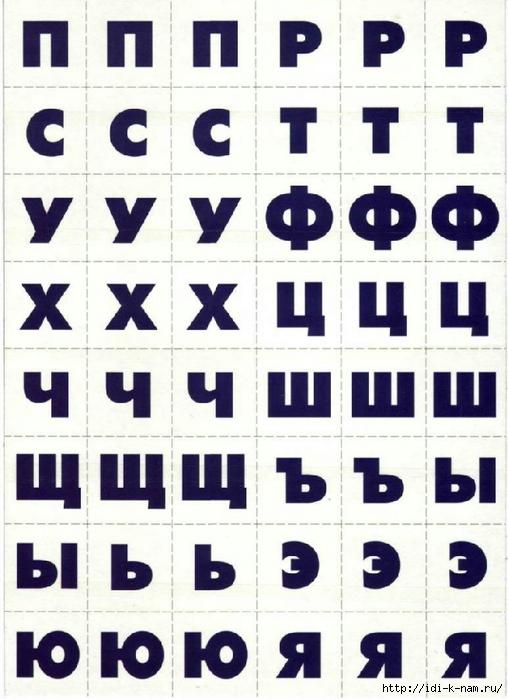 РЅ (3) (508x700, 227Kb)