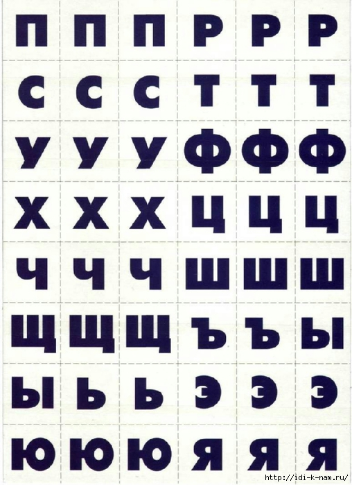 н (3) (508x700, 227Kb)