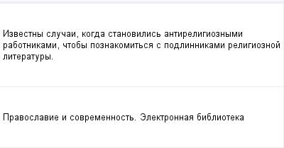mail_98302748_Izvestny-slucai-kogda-stanovilis-antireligioznymi-rabotnikami-ctoby-poznakomitsa-s-podlinnikami-religioznoj-literatury. (400x209, 5Kb)