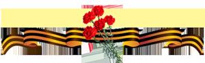5136662_Bessmertnii_polk_2_Mirovaya_voina_rodstvenniki (700x480, 125Kb)/5136662_0_c94be_5b154849_M (300x93, 41Kb)