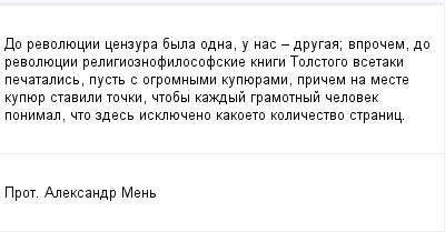mail_98306425_Do-revoluecii-cenzura-byla-odna-u-nas-_-drugaa_-vprocem-do-revoluecii-religiozno_filosofskie-knigi-Tolstogo-vse_taki-pecatalis-pust-s-ogromnymi-kupuerami-pricem-na-meste-kupuer-stavili- (400x209, 7Kb)